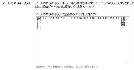GoogleApps_whitelist.jpg