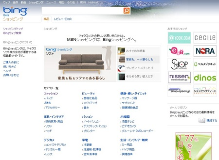 bing_shopping.jpg