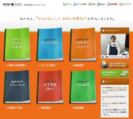 bookscan_2010_0422.jpg