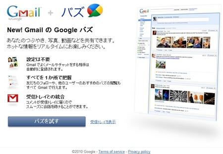 google_buzz_001.jpg