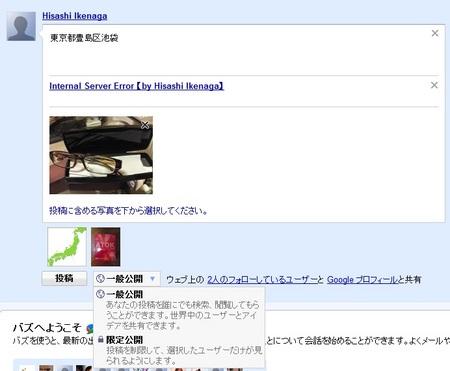 google_buzz_005.jpg