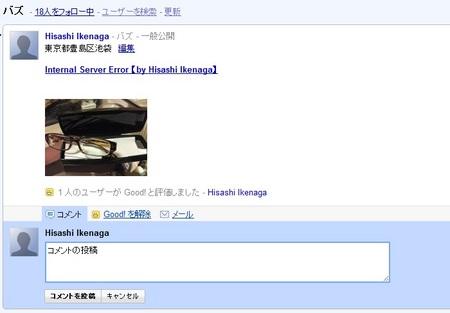 google_buzz_006.jpg