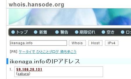 whois_hansode.org_001.jpg