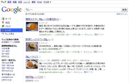 google_recipe.jpg