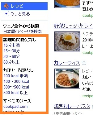google_recipe_02.jpg